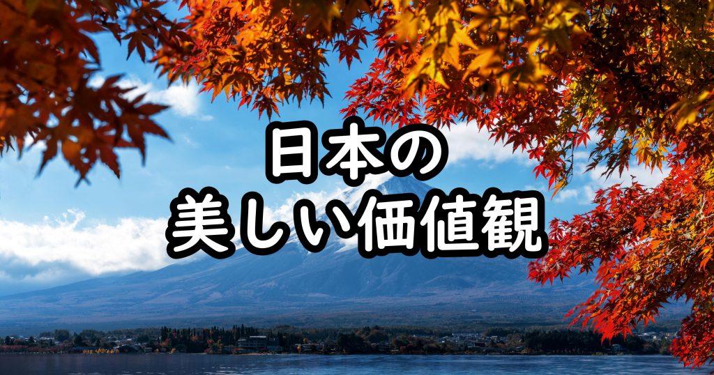 日本人の美しい価値観とは?