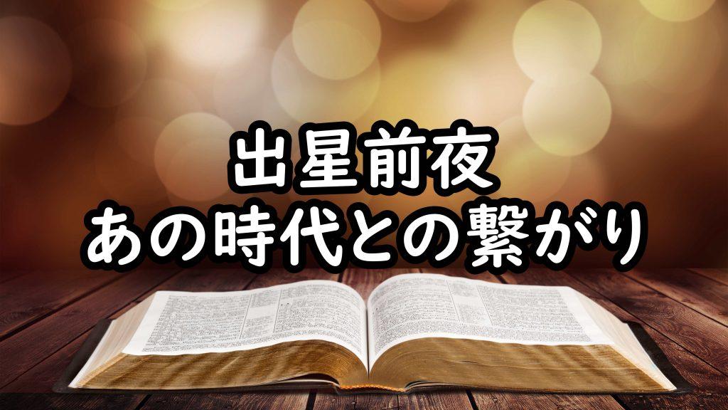 日本人の宗教観はどこからきているのか? 出星前夜から学ぶ